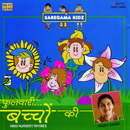 cover of Preeti Sagar Hindi Nursery Rhymes